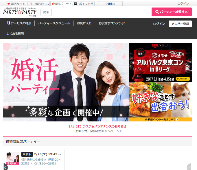 PARTY☆PARTYのサイト
